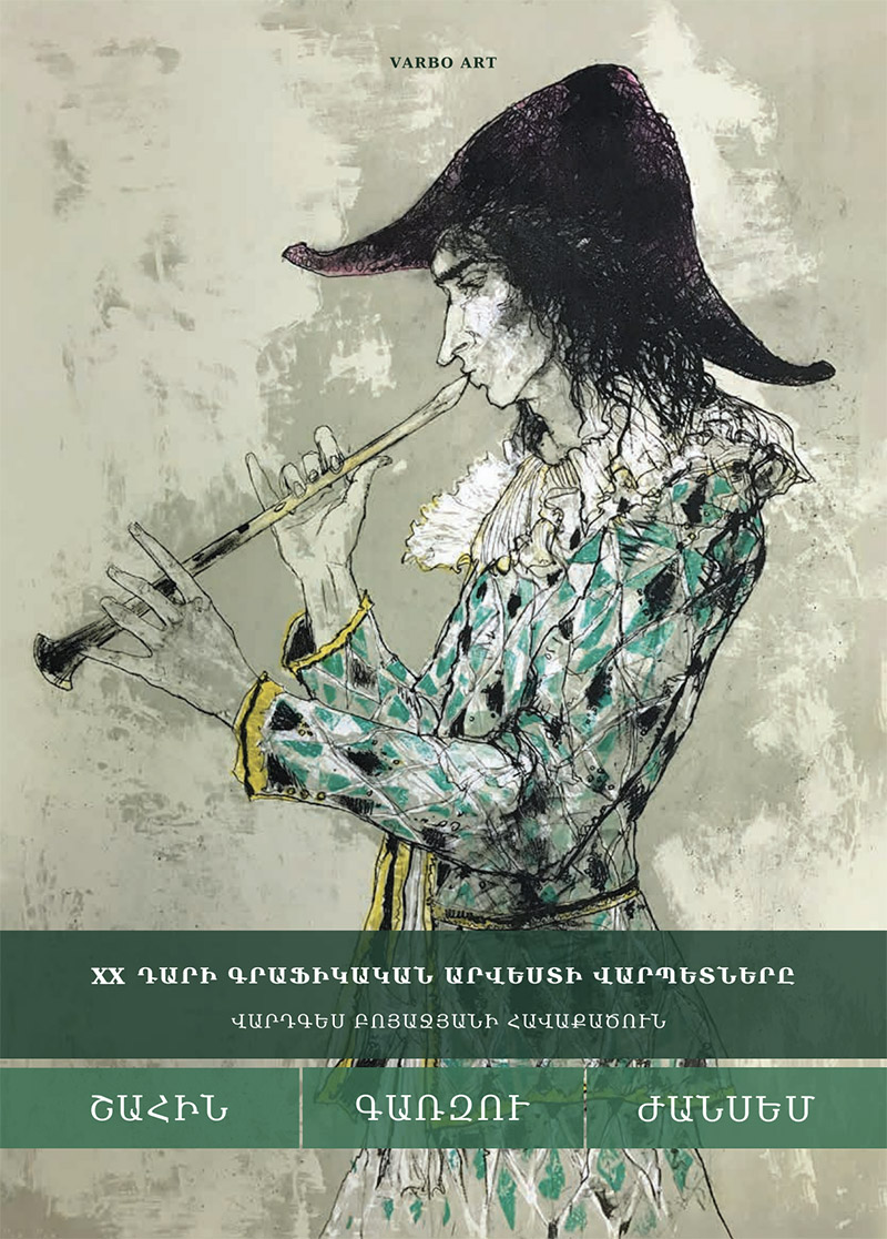 Varbo Art Catalog Cover